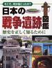 日本の戦争遺跡図鑑 そこで、何が起こったの? 歴史を正しく知るために