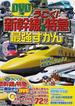 うごく!新幹線&特急最強ずかん