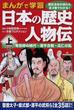 まんがで学習日本の歴史人物伝 上 卑弥呼の時代〜源平合戦〜応仁の乱
