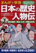 まんがで学習日本の歴史人物伝 下 幕末維新〜明治・大正〜戦後の日本
