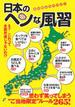 日本のヘンな風習(イースト雑学シリーズ)