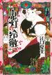 鬼灯の冷徹 10 (モーニングKC)(モーニングKC)