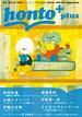 [無料]honto+(ホントプラス)vol.1 2013年7月号