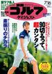 週刊ゴルフダイジェスト 2013/7/16号