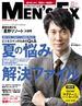 MEN'S EX 2013年8月号