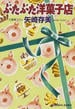 ぶたぶた洋菓子店(光文社文庫)