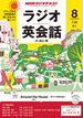 NHKラジオ ラジオ英会話 2013年8月号