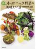 日本縦断!オーガニック野菜の美味しい店 無農薬野菜を食べられるレストラン&カフェ44軒