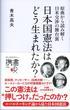原典から読み解く日米交渉の舞台裏 日本国憲法はどう生まれたか?