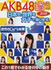 AKB48 NEWS日記 日本を、世界をガチで語ります。 2013