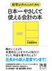 経理以外の人のための 日本一やさしくて使える会計の本