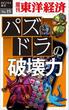 パズドラの破壊力-週刊東洋経済eビジネス新書No.15(週刊東洋経済eビジネス新書)