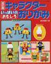 キャラクターいっぱいのおもしろおりがみ 改訂版(レディブティックシリーズ)