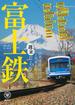 富士鉄 世界遺産・富士山と列車を撮る 週末ぶらり旅(らくらく本)
