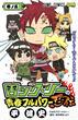 ロック・リーの青春フルパワー忍伝 5 ロック・リーVSうずまきナルト!!(ジャンプコミックス)