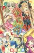 貧乏神が! 16(ジャンプコミックス)