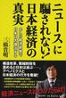ニュースに騙されない!日本経済の真実 正しい経済政策で日本は大復活する
