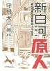 新白河原人 遊んで暮らす究極DIY生活(1)
