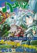 ハーメルンのバイオリン弾き 続2 (ココカラコミックス)