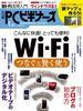 日経PCビギナーズ2013年9月号