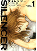 SILENCER 1
