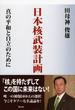 日本核武装計画 真の平和と自立のために