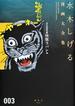 水木しげる漫画大全集 003 貸本漫画集 3 怪獣ラバン他