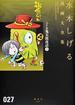 水木しげる漫画大全集 027 『ガロ』版鬼太郎夜話 上