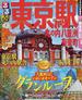 るるぶ東京駅 丸の内八重洲有楽町 2013