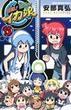 侵略!イカ娘 15 (少年チャンピオン・コミックス)(少年チャンピオン・コミックス)