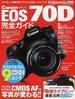 Canon EOS 70D完全ガイド 最強ライブビューで写真が変わる!!(impress mook)
