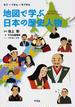 地図で学ぶ日本の歴史人物 ちず+ずかん=ちずかん