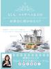 もしも、エリザベス女王のお茶会に招かれたら?
