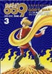 サイボーグ009完結編 3 conclusion GOD'S WAR (少年サンデーコミックススペシャル)