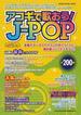 アコギで歌おう!J−POP(SHINKO MUSIC MOOK)