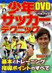 少年サッカーのテクニック DVDでレベルアップ!(学研スポーツブックス)