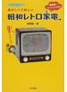 懐かしくて新しい昭和レトロ家電 正 増田健一コレクションの世界