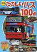 たのしいバス100点 新訂版
