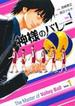 神様のバレー(芳文社コミックス) 17巻セット(芳文社コミックス)