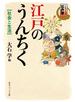 【期間限定価格】シリーズ江戸学 江戸のうんちく 社会と生活