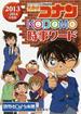 名探偵コナンKODOMO時事ワード 2013・2014年度版