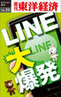 LINE大爆発-週刊東洋経済eビジネス新書No.25(週刊東洋経済eビジネス新書)