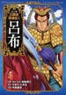 コミック版三国志英雄伝 5