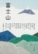富士山(角川文庫)