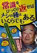 常識をひっくり返せばメシの種はいくらでもある 日本一幸せな会社をつくった男のヘンな発想法