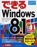 (無料電話サポート付) できる Windows 8.1