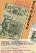 ダイムノヴェルのアメリカ 大衆小説の文化史