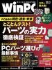 日経WinPC2013年11月号