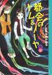 都会のトム&ソーヤ(11) 《DOUBLE》上(YA! ENTERTAINMENT)