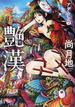艶漢 7 (WINGS COMICS)(WINGS COMICS(ウィングスコミックス))